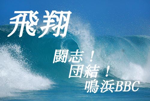 鳴浜BBC